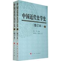 中国近代史学史(全二册)