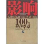 影响新中国60年经济建设的100位经济学家.3