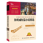 海明威短篇小说精选(中小学语文新课标必读名著 )2400多名读者热评!