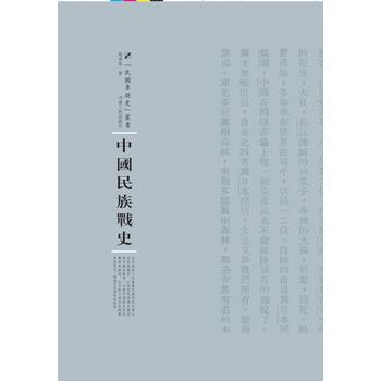 中国民族战史 陶希圣 河南人民出版社 【正版书籍 闪电发货 新华书店】