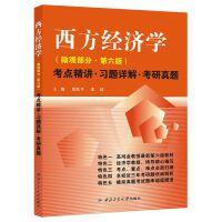 高鸿业 西方经济学(微观部分・第六版)考点精讲・习题详解.考研真题 ( 高鸿业《西方经济学》(第六版)配套辅导、同步辅