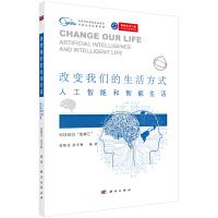 改变我们的生活方式:人工智能和智能生活