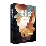 临界点4:第七届未来科幻大师奖精选集