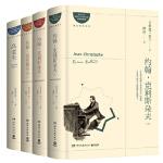 傅雷精装珍藏版套装(全2册)