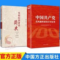 中国共产党党风廉政建设百年纪事+党的纪律建设简史(套装2册)中国方正出版社