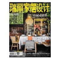 瑞丽家居设计杂志2017年8月199期 自然之风 五感品味 自然而然  现货  杂志 订阅