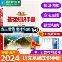 高中语文基础知识手册2020新版 第25次修订 高一高二高三通用辅导高考书