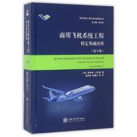 全新正品商用飞机系统工程 (美)斯科特・杰克逊 上海交通大学出版社 9787313150462 缘为书来图书专营店
