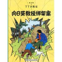 丁丁历险记 向日葵教授绑架案 (比)埃尔热绘,王炳东 中国少年儿童出版社