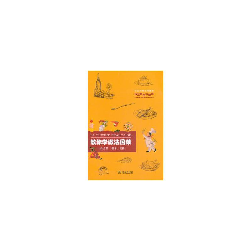 教你学做法国菜 [法]布丽吉特·佩兰-沙塔尔    让-皮埃尔·佩兰-沙塔 商务印书馆 【正版图书 闪电发货】
