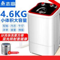 志高洗衣机小型家用洗脱一体带甩干半全自动大容量宿舍单桶筒迷你 大容量4.6KG 赠沥水篮