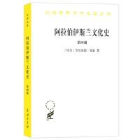 阿拉伯伊斯兰文化史(第四册)(汉译名著本)商务印书馆