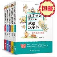 汉字姐姐给孩子的成语汉字书(套装5册)