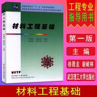 材料工程基础 徐德龙 谢峻林 9787562928454 武汉理工大学出版社