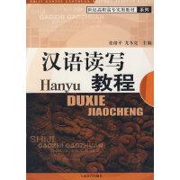 汉语读写教程