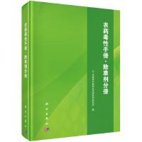 农药毒性手册-除草剂分册