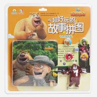 熊出没之探险日记超好玩的故事拼图 白桦林奇遇