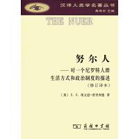 努尔人――对一个尼罗特人群生活方式和政治制度的描述(修订译本) 9787100095662 (英)E.E.埃文思-普里查