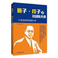 圈子 段子之民国陈光甫:一个时代的银行家 十二叔 西南财经大学出版社