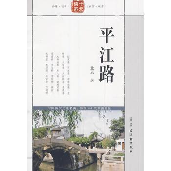 平江路 北辰 古吴轩出版社 【正版图书 闪电发货】