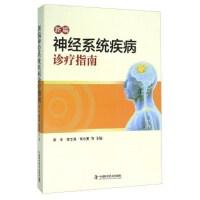 新编神经系统疾病诊疗指南(货号:W1) 9787504670014 中国科学技术出版社 张宇,李志清,苟志勇威尔文化图