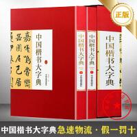 中国楷书大字典全2册16开函套精装铜版纸印刷 楷书书法字典名家书法墨迹 书法艺术书籍实用书
