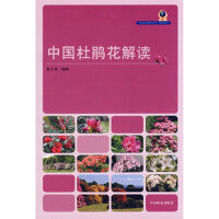 【二手旧书8成新】中国杜鹃花解读 耿玉英 9787503851988 中国林业出版社