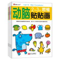 邦臣小红花・动脑贴贴画(2~3岁 套装全4册)
