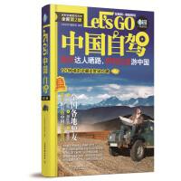 中国自驾Let's Go(第二版)