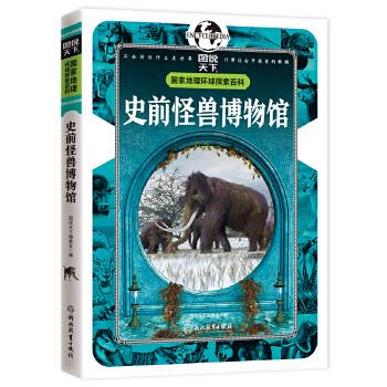 史前怪兽博物馆 国家地理 环球探索百科