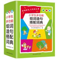小学生多功能组词造句搭配词典 彩图版 小开本 新课标学生专用辞书工具书