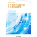 【RTZ】传播学视角--当代中国马克思主义大众化机制研究 阮东彪 湘潭大学 9787811284751