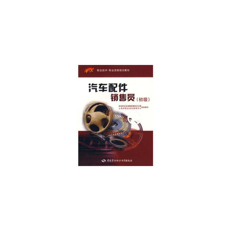 汽车配件销售员(初级) 水从芳 主 中国劳动社会保障出版社 【正版图书 闪电发货】