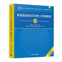 系统集成项目管理工程师教程(第2版)第二版 项目管理教程 清华社 软考书籍 中级 信息系统项目管理工程师 系统集成项目管理工程师教程