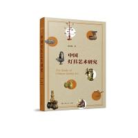中国灯具艺术研究