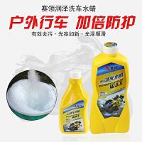 摩托车洗车液车身摩托车清洗剂 去污上光清洗清洁剂泡沫上光