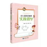 正版-TT-幼儿园班级管理实操指导 徐曼丽,吴曼,初晓玲 9787568147804 东北师范大学出版社