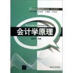 21世纪经济管理精品教材・会计学系列:会计学原理