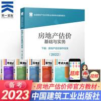 备考2021 房地产估价师考试教材2020 房地产估价师考试用书 房地产估价案例与分析 中国建筑出版社 房产估价师 房地