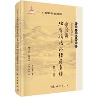 徐景藩脾胃病临证经验集粹(增订版)