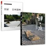 禅庭 ��野俊明作品集+图解日本园林(套装2册)庭园改造设计 日本枯山水花园布景庭院设计 草图实景造园设计 庭院景观设计书