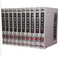 中国书法全集(全10卷) 特价商品