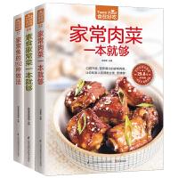 食在好吃 家常肉菜一本就够+家常鱼的192种做法+素食家常菜一本就够 全3册 肉菜做法大全 学做菜的书 生活健康美食菜