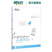 【官方直营】枕边书系列:迈出坚定的一步(励志卷)(附精美书签)