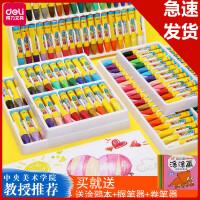 得力儿童蜡笔无毒安全可水洗幼儿园油画棒12色24色36色48色涂鸦画画套装涂色笔彩笔油画笔彩绘棒学生美术绘画