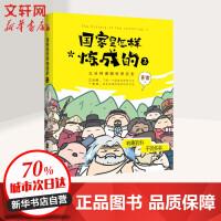 国家是怎样炼成的 2 中国致公出版社