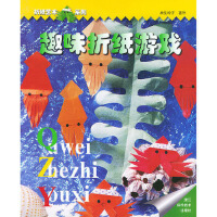 【旧书二手书9成新】折纸艺术系列:趣味折纸游戏 (日)麻生玲子 9787534113567 浙江科学技术出版社