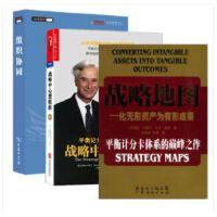 现货 战略地图+组织协同+战略中心型组织(经典版)3册套装(美)罗伯特・S.卡普兰 商务印书馆