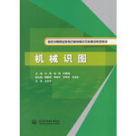 机械识图 闫磊 等 水利水电出版社【新华书店 品质保证】