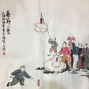 已故中国近现代画家,美术教育家,漫画家,作家,书法家(春节一景)65